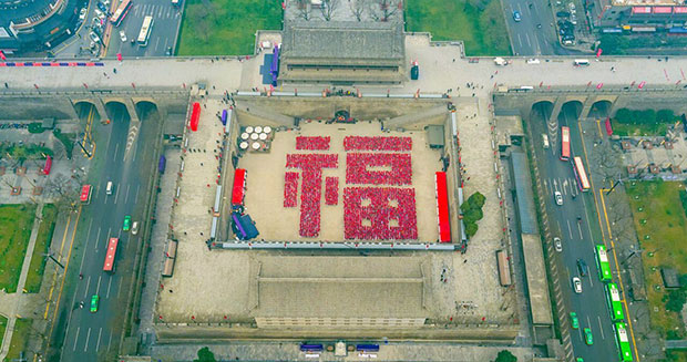 Largest human image of a Chinese character