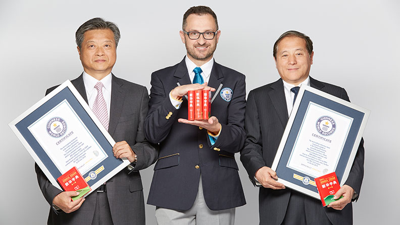 "Guinness World Records Announces Xinhua Dictionary as the ""Most Popular Dictionary"" and the ""Best-Selling book (regularly updated)"""
