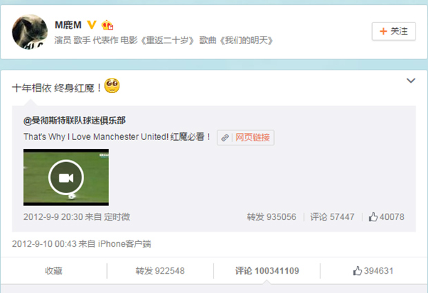 Luhan post about Manchester United biggest ever on Weibo